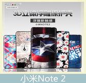 Xiaomi 小米Note 2 黑邊3D立體浮雕殼 軟殼 精準開孔 0.6MM厚度 手機殼 保護殼 手機套