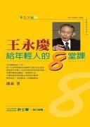 二手書博民逛書店 《王永慶給年輕人的8堂課》 R2Y ISBN:9573255081│遠流出版