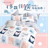 100%精梳純棉單人床包被套三件組-多款任選 台灣製