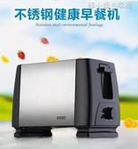 JM烤面包機家用片多功能早餐機小型多士爐土司機全自動吐司機加熱 韓小姐的衣櫥
