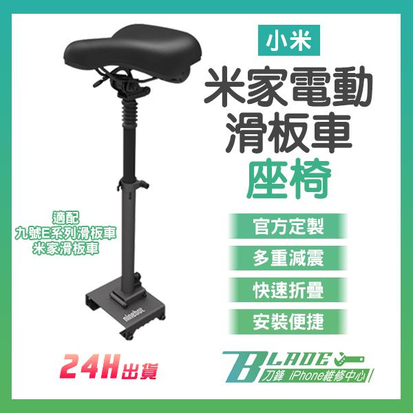 【coni shop】小米米家電動滑板車座椅 現貨 當天出貨 滑板車座墊 米家滑板車 防震座墊 可折疊