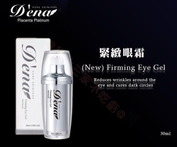 D'ena 羊胎盤眼霜 細紋 法令紋 皺紋 膠原蛋白 眼膜 抗皺 眼膠 眼袋 浮腫 滋潤 眼紋 彈力肌膚