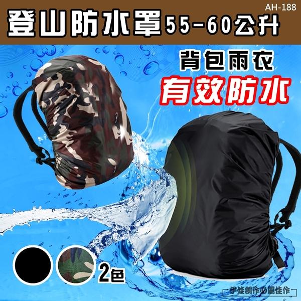 【黑色】背包防水罩【AH-188】背包防水袋 登山背包套 露營背包罩 防雨套 防水套 後背包【3C博士】