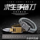 戰狼腕臂帶的傘繩隨身手鏈刀男女野戶外戰術手環求生防身小刀裝備 米家