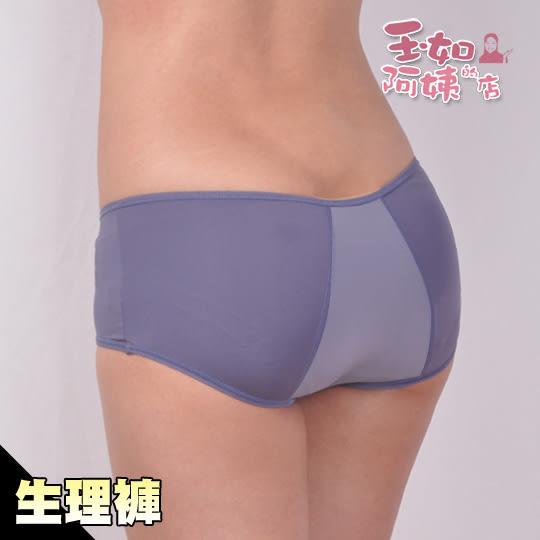 玉如阿姨  繽紛翹臀生理褲 竹炭 生理褲 透氣 MC 抗菌 低腰 台灣製  K042