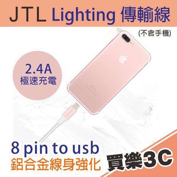 JTL Apple Lighting 快充傳輸線 8pin to USB 鋁合金線身 玫瑰金,1.3公尺,2.4A極速充電,席德曼代理