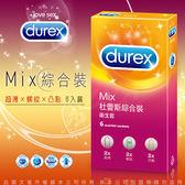 情趣用品-保險套商品買送潤滑液♥Durex杜蕾斯綜合裝保險套6入超薄+凸點+螺紋衛生套情趣用品