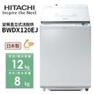 【24期0利率+基本安裝+舊機回收】HITACHI 日立 BWDX120EJ 變頻直立式洗脫烘洗衣機 12KG