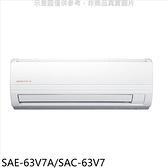 《全省含標準安裝》SANLUX台灣三洋【SAE-63V7A/SAC-63V7】變頻分離式冷氣10坪