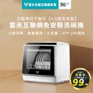 已認證 台灣一日達 日本雲米互聯網洗碗機智慧免安裝多功能專業消毒洗碗機 現貨12小時內直出
