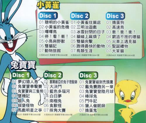 小黃雀與兔寶寶 DVD 6片裝 Bugs Bunny Tweety 動畫卡通 歐美卡通 中英雙語 (購潮8)