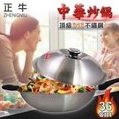 《正牛》頂級316七層單柄中華炒鍋36CM / 316-3998