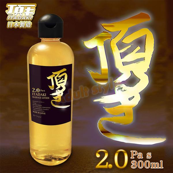 潤滑液 日本金黃潤滑液 (濃厚黏度型) 2.0『七夕情人節』