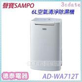 SAMPO聲寶6L空氣清淨除濕機AD-WA712T【德泰電器】