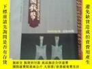 二手書博民逛書店罕見中國錢幣2010.1Y18870