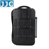 【南紡購物中心】JJC SD.SDHC.Micro SD.MSPD.XD.CF記憶卡儲存盒MC-5(Gray灰色)