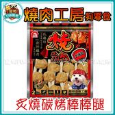 寵物FUN城市│燒肉工房 狗零食系列 05炙燒碳烤棒棒腿16支(BQ201) 雞肉 牛皮骨