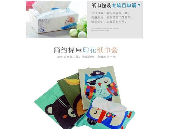 創意布藝棉麻卡通紙巾抽 家用客廳抽紙袋 紙巾套