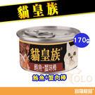 貓皇族大罐-鮪魚+蟹味棒170g/貓罐頭【寶羅寵品】