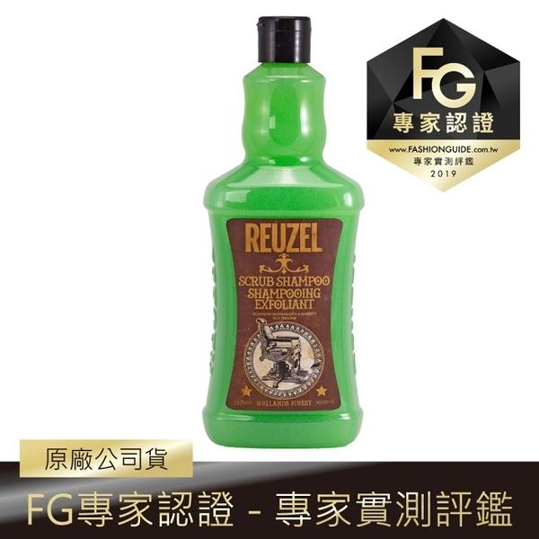 REUZEL Scrub Shampoo 脫油去角質保濕髮浴 1000ml