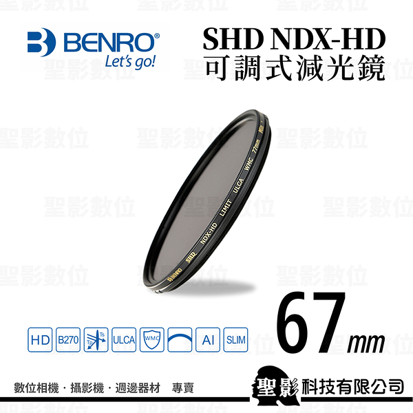 百諾 BENRO 67mm SHD NDX-HD LIMIT ULCA WMC ND2-500 可調式減光鏡【公司貨】ND2-ND500