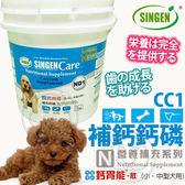 【培菓平價寵物網 】發育寶-S》ND1小中型犬用補鈣鈣磷-3kg