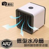 微型水冷氣扇 迷你風扇 USB供電小型冷氣風扇 微型冷氣機 移動式水冷氣 水霧電扇 涼扇 夏扇 ARZ