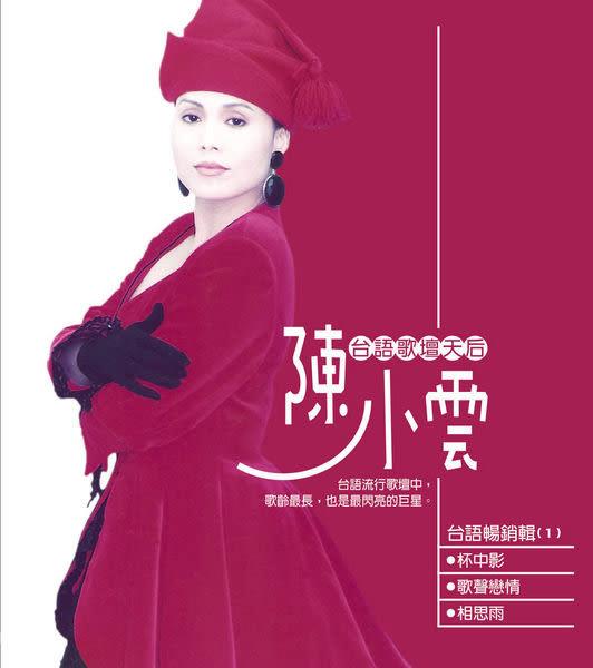 陳小雲台語暢銷輯1 CD (購潮8)