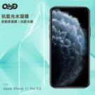 【愛瘋潮】QinD Apple iPhone 11 全系列 抗藍光水凝膜(前紫膜+後綠膜)螢幕保護貼
