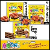 *WANG*【活動下殺任選3包組399元】《寵物廚房》PK零食系列
