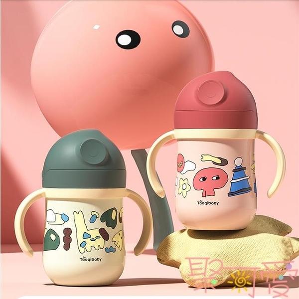 兒童保溫杯帶吸管鴨嘴兩用嬰幼兒學飲水壺【聚可愛】
