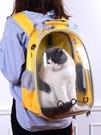 貓包寵物包貓背包外出包便捷透氣雙肩包貓籠袋太空包艙包貓咪用品 ATF 青木鋪子