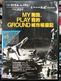 挖寶二手片-P07-093-正版DVD-電影【跑酷 我的城市嬉遊記】-是當代最潮的極限運動