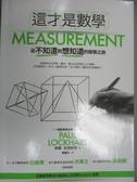 【書寶二手書T5/科學_OSW】這才是數學-從不知道到想知道的探索之旅_保羅.拉克哈特