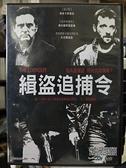 挖寶二手片-K09-037-正版DVD-電影【緝盜追捕令】-丹尼爾奧圖 馬修卡索維茲 奧利維耶固賀梅(直購價)
