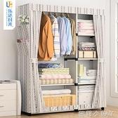 衣櫃簡易經濟型布藝組裝布鋼管加固鋼架收納櫃子衣櫥簡約現代 NMS蘿莉小腳ㄚ
