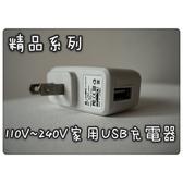 ※精品系列 通用款100V~240V 家用USB充電器 (1入) 旅行充電器 充電頭 旅充 USB旅充頭 電源供應器