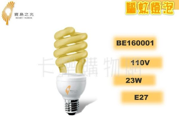 寶島之光 23W / 110V E27 驅蚊燈泡 電子螺旋省電燈泡_BE160001