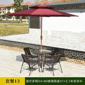 戶外桌椅帶傘室外庭院遮太陽傘組合露天休閑外擺咖啡廳奶茶店桌椅【快速出貨限時八折】