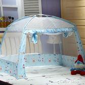 嬰兒床蚊帳寶寶兒童蚊帳罩防蚊小孩新生兒蒙古包有底帶支架可折疊color shop YYP