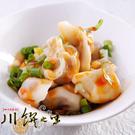 川饌.招牌紅油餃 (30顆/盒,共8盒)﹍愛食網