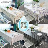 桌布防水防燙防油免洗pvc塑料餐廳餐桌茶幾長方形台布小清新 父親節禮物