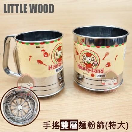 【日本Little Wood】Hearty Land 不鏽鋼雙層手搖麵粉篩/手動攪粉器 123*133(特大) 日本製✿桃子寶貝✿