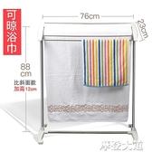 毛巾架落地式衛生間晾衣架迷你單桿不銹鋼免打孔簡易晾曬架涼衣架QM『摩登大道』