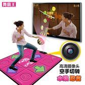 跳舞毯 舞霸王單人電視電腦兩用電視手柄體感跳舞機