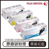 Fuji Xerox 黑色 黃色 紅色 藍色 原廠碳粉匣 CT201591 CT201592 CT201593