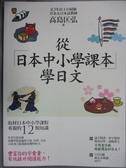 【書寶二手書T1/語言學習_QXH】從日本中小學課本學日文_高島匡弘