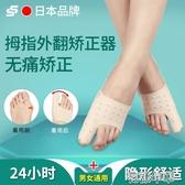分趾器日本大腳骨拇指外翻矯正器腳趾糾正帶男女士母趾頭可以穿鞋分趾器 快速出貨