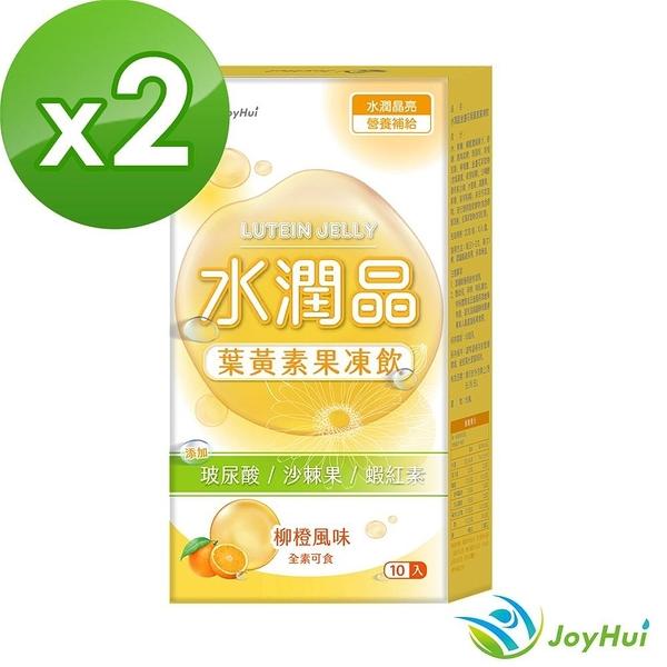 【南紡購物中心】【健康進行式】水潤晶 葉黃素果凍飲 柳橙風味 10入裝 兩盒組