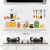 廚房家用防油煙牆紙耐高溫灶台瓷磚加厚透明壁紙櫥櫃防水貼紙自黏 浪漫西街